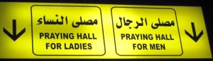 His and Hers Prayer Room Queen Alia Airport Amman Jordan